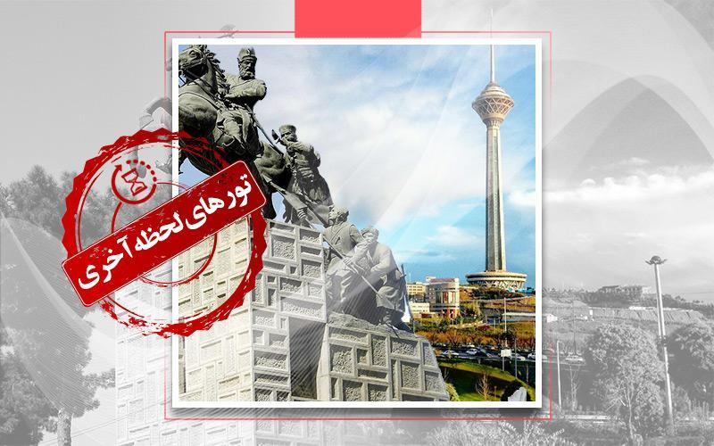 تور لحظه آخری مشهد از تهران
