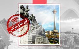 تور لوکس مشهد از تهران