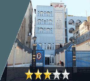 هتل آفاق مشهد