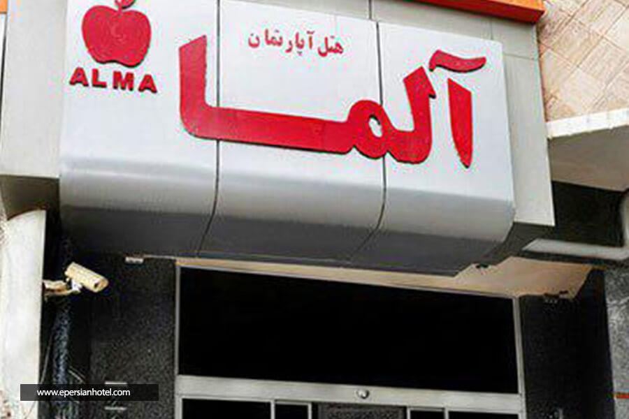 هتل  آپارتمان آلما  مشهد class=