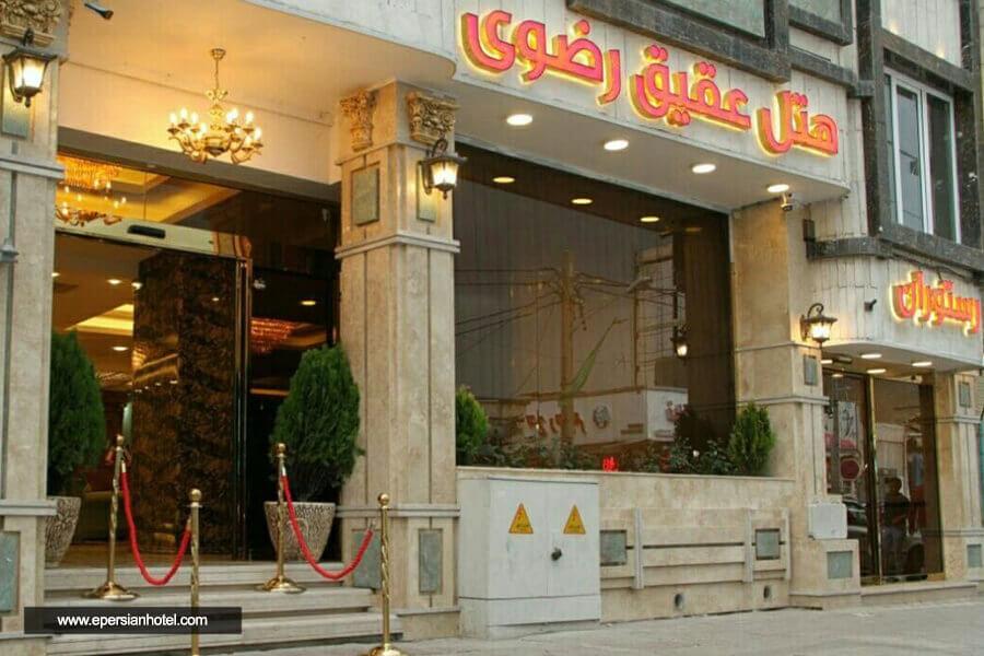 هتل عقیق مشهد نما