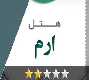 هتل ارم مشهد