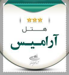 هتل آرامیس مشهد