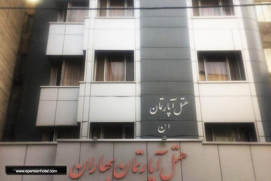 هتل آپارتمان یهاران مشهد نما ساختمان