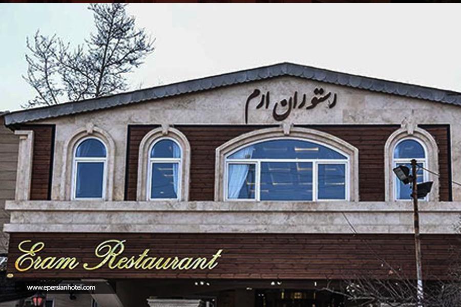 رستوران ارم شاندیز در مشهد