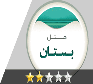 هتل بستان مشهد