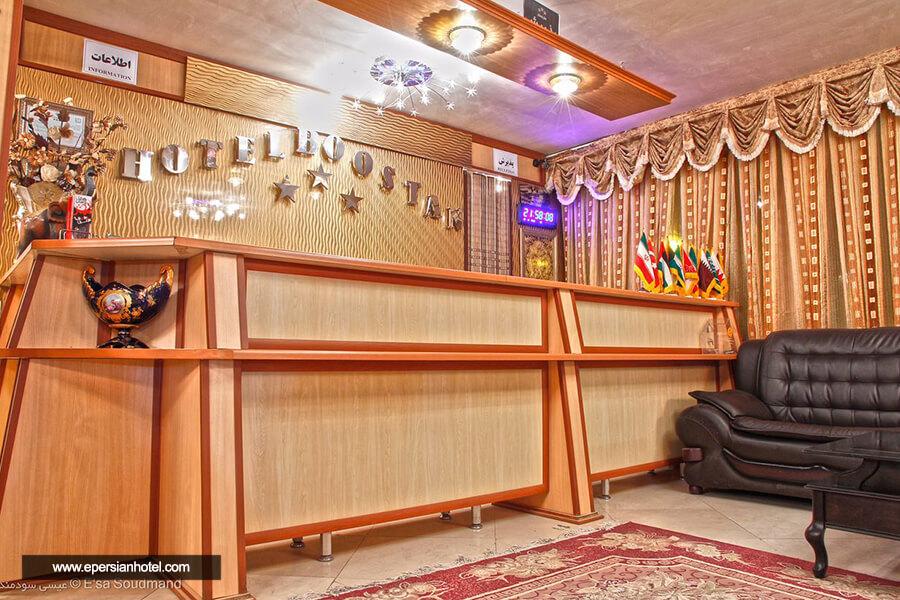 هتل بوستان سرعین پذیرش