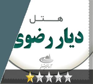 هتل دیار رضوی مشهد