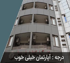هتل آپارتمان درسا