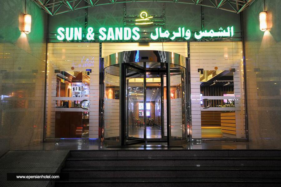 هتل سان اند سندز دبی نما