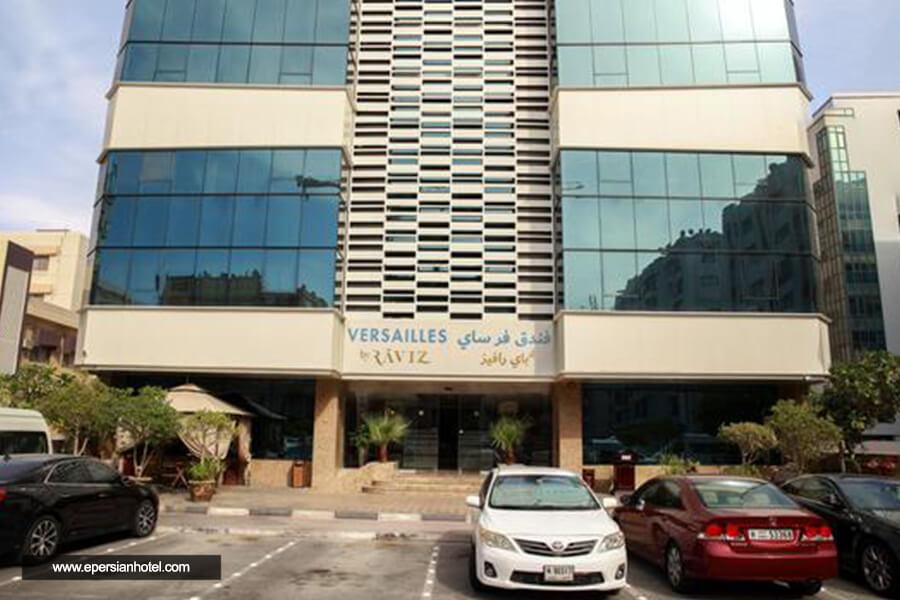 هتل ورسای بای راویز دبی نما