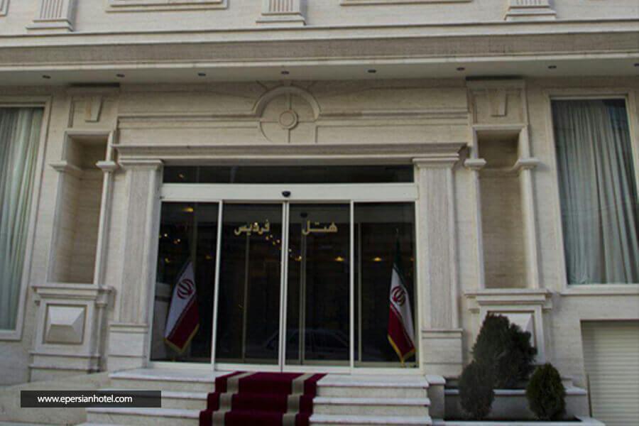هتل فردیس مشهد ورودی هتل