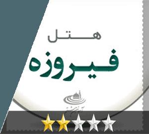 هتل فیروزه مشهد