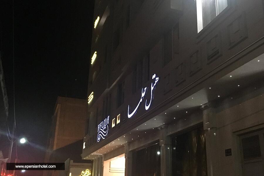 هتل حلما مشهد نما