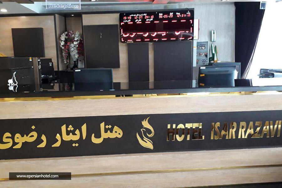 هتل ایثار رضوی مشهد