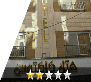 هتل کاکتوس مشهد