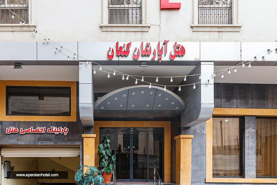 آپارتمان کنعان مشهد نما