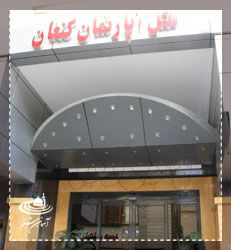 هتل کنعان