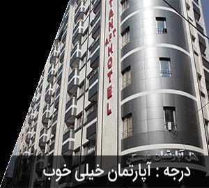 هتل آپارتمان مهستان