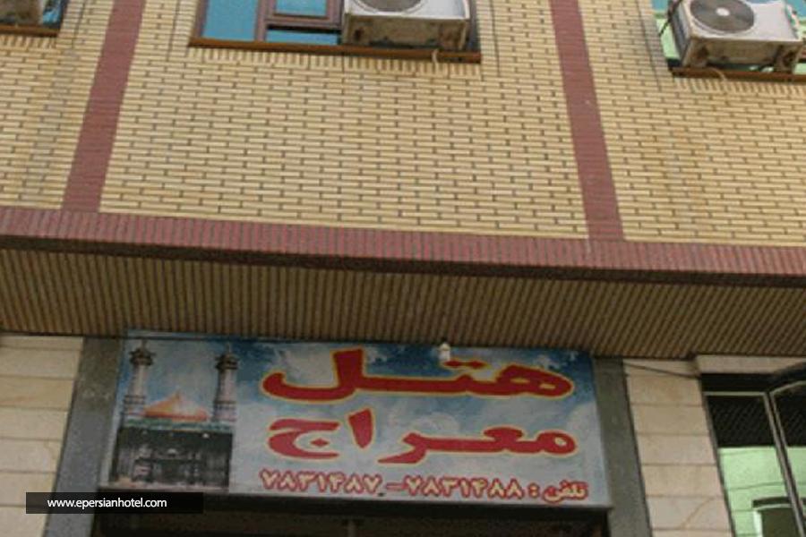 هتل معراج  مشهد