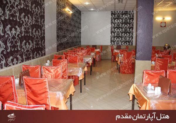 هتل  آپارتمان مقدم  مشهد class=