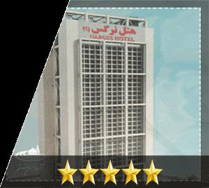 هتل نرگس مشهد