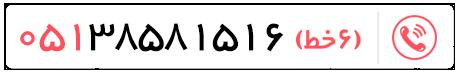 تلفن هتل شارستان  مشهد
