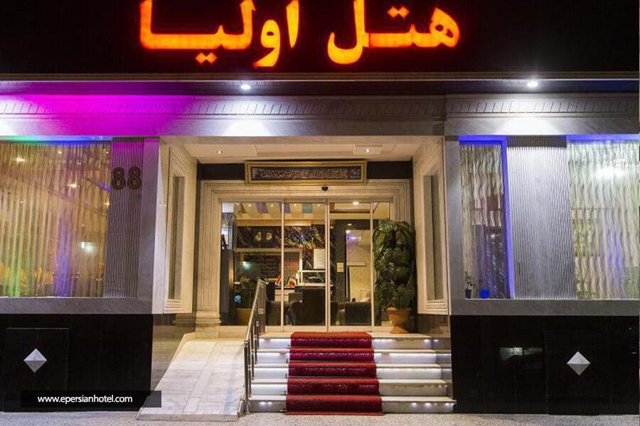 هتل اولیا مشهد class=