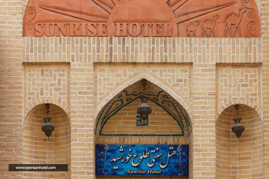 هتل سنتی طلوع خورشید اصفهان نما