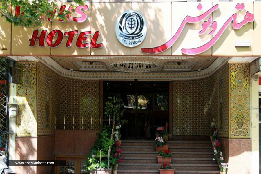 هتل ونوس اصفهان نما