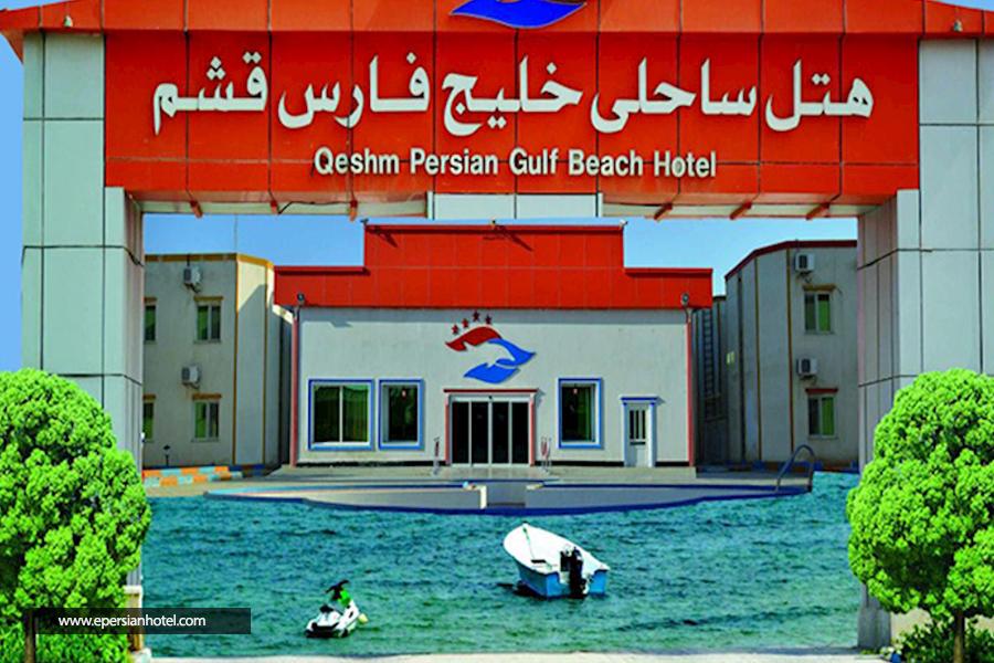هتل خلیج فارس قشم نما