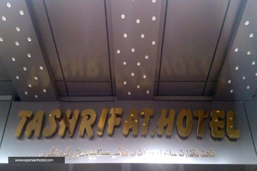 هتل تشریفات