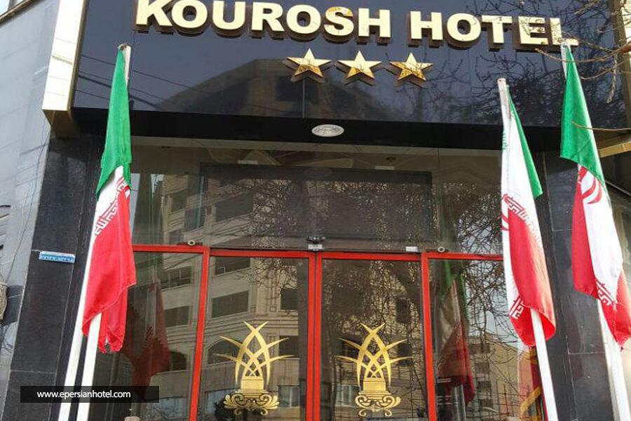 هتل کوروش کرمانشاه نما