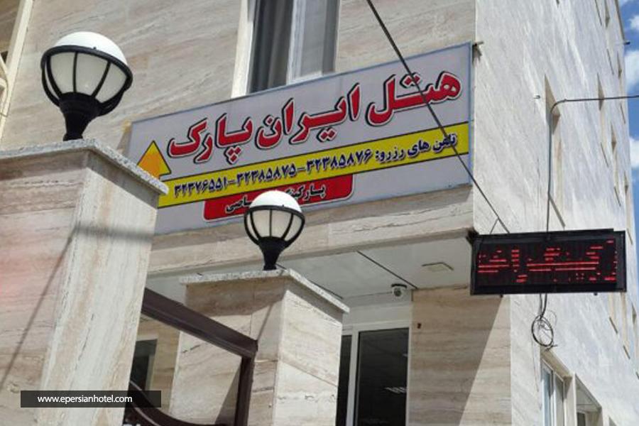 هتل ایران پارک ارومیه نما