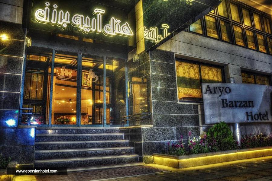 هتل آریوبرزن شیراز نما