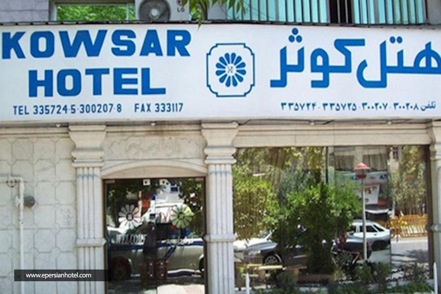 هتل کوثر شیراز نما