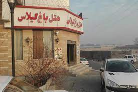 هتل باغ گیلاس شهریار تهران نما
