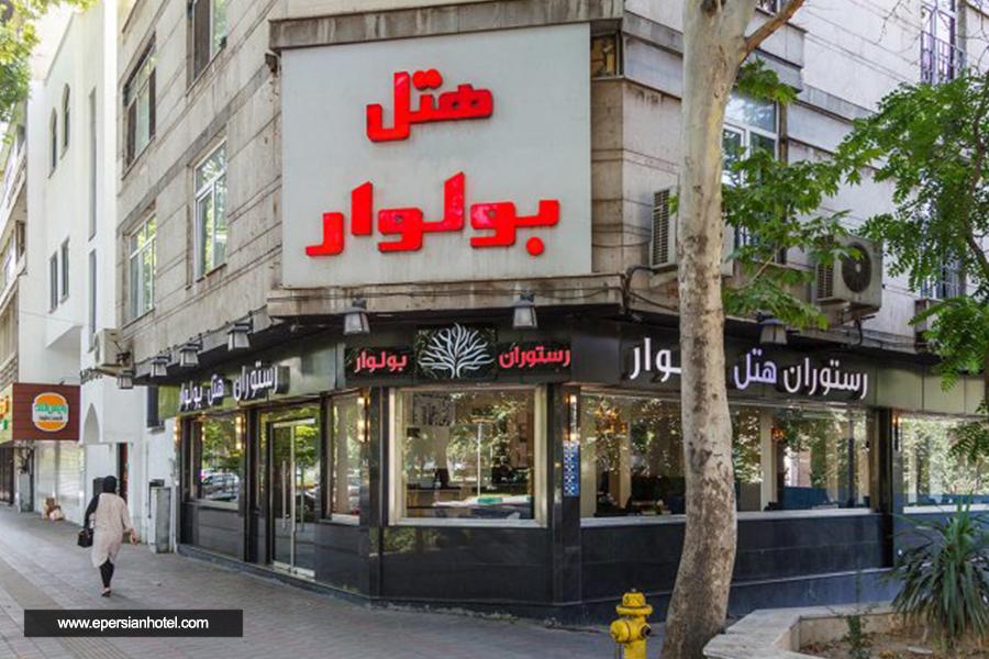 هتل بولوار تهران نمای هتل