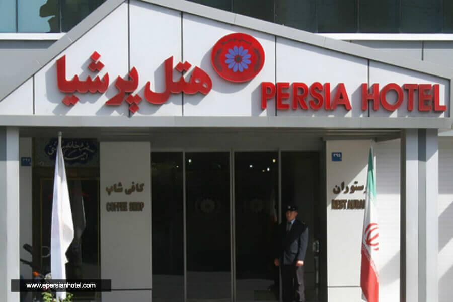 هتل پرشیا 1 تهران نما