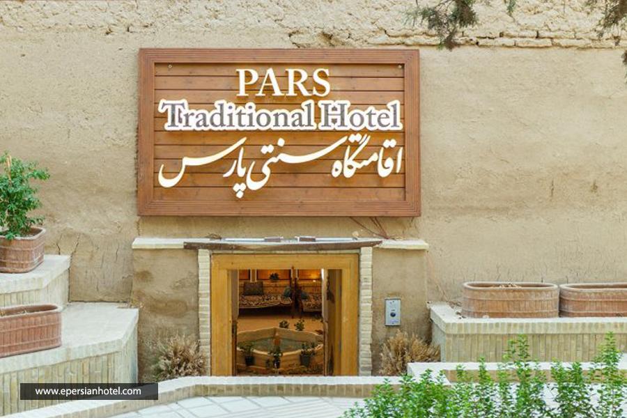 هتل سنتی پارس یزد نما