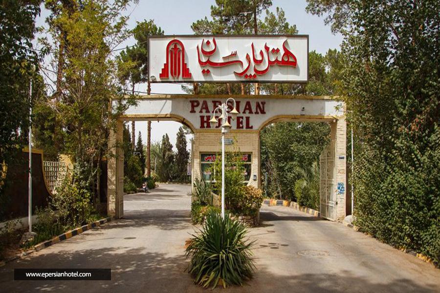 هتل پارسیان یزد نما