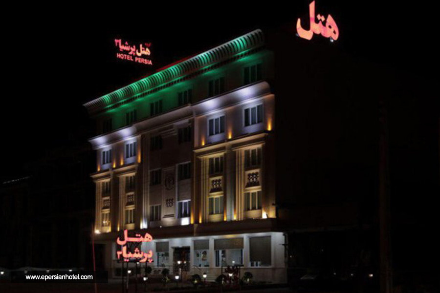 هتل پرشیا3 نوشهر نما