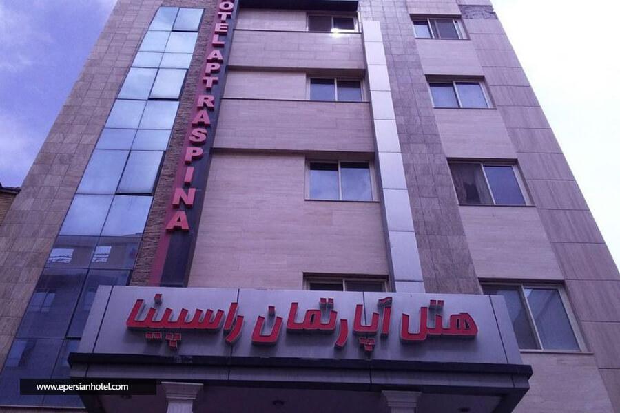 هتل آپارتمان راسپینا مشهد نما ساختمان