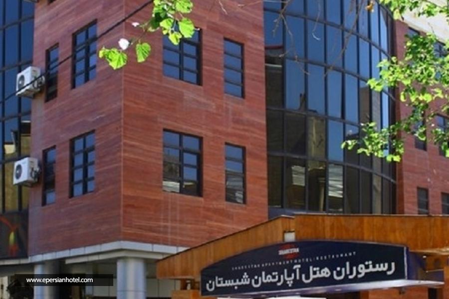 هتل آپارتمان شبستان مشهد نمای بیرونی