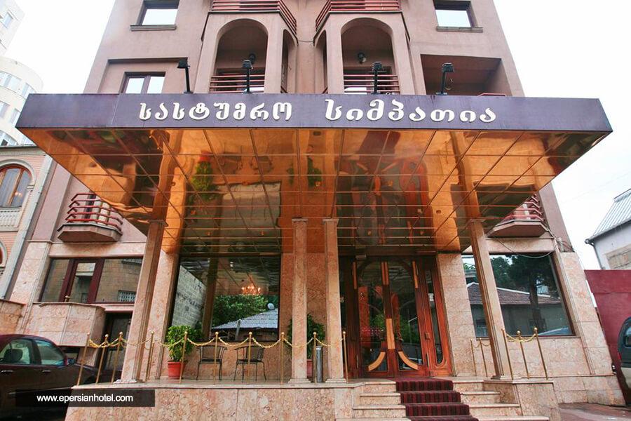 هتل سیمپاتیا تفلیس نما