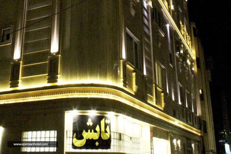 هتل آپارتمان تابش مشهد نما ساختمان
