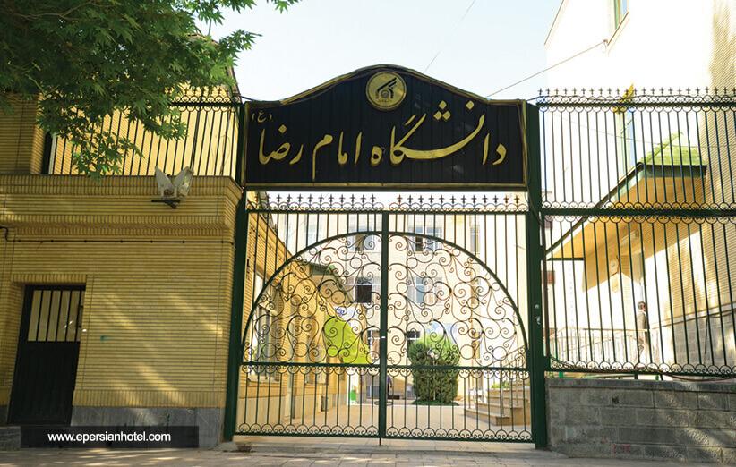 دانشگاه بین المللی امام رضا مشهد