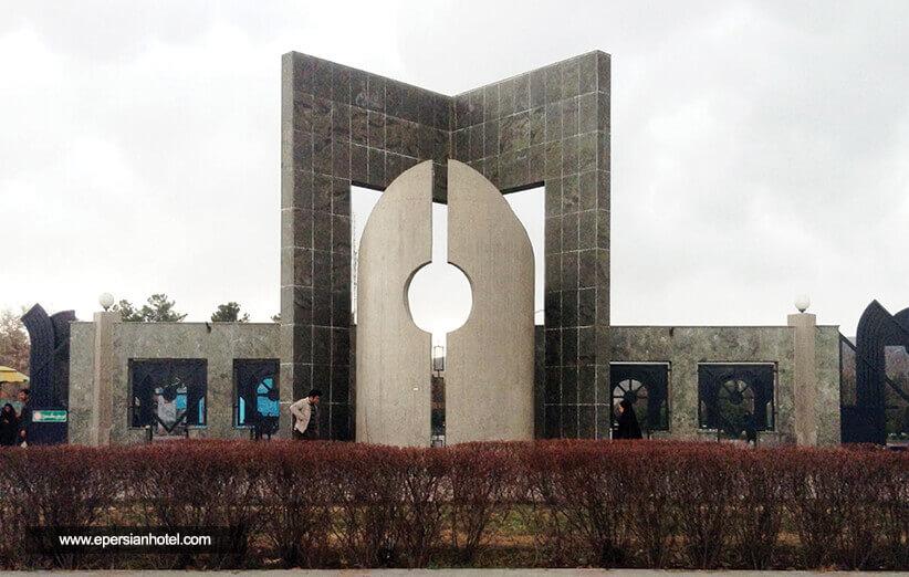 ورودی دانشگاه فردوسی مشهد