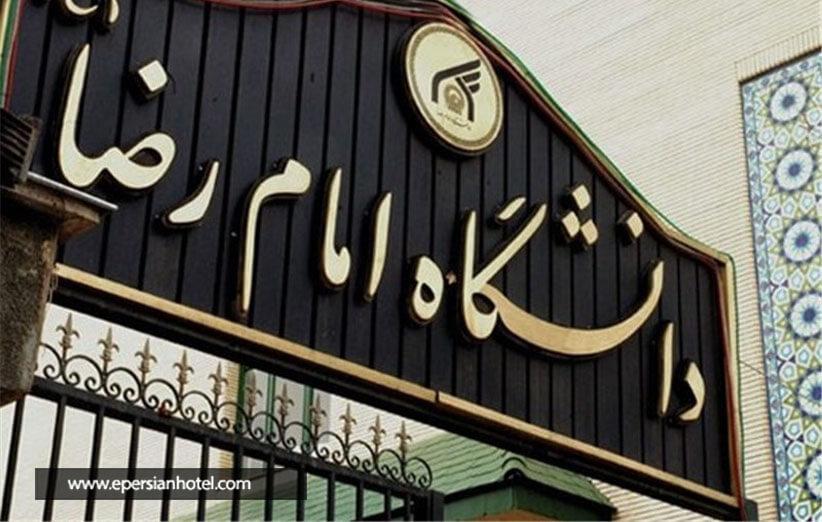 دانشگاه بین المللی امام رضا