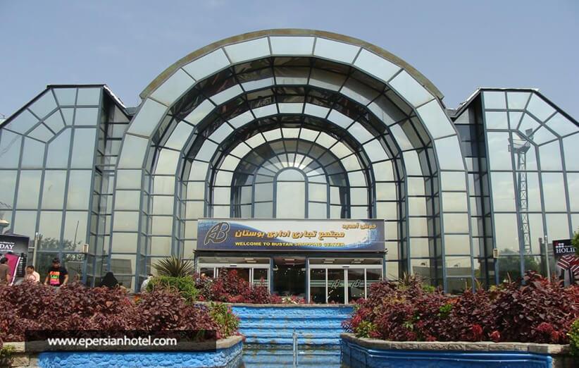 مجتمع تجاری اداری بوستان